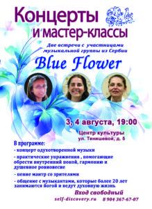 Афиша Blue Flower Смоленск без Будды