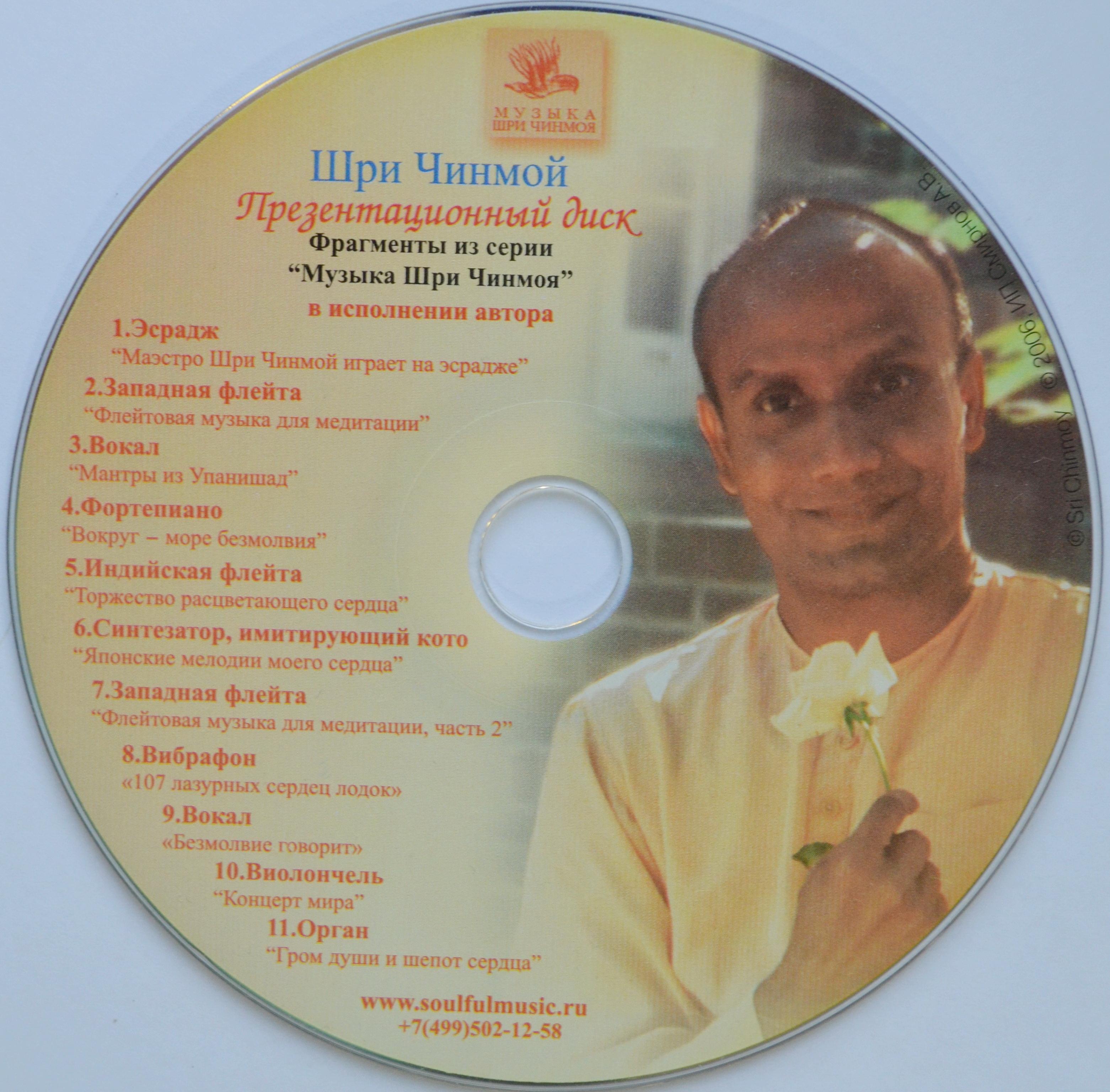 muzyka-shri-chinmoya