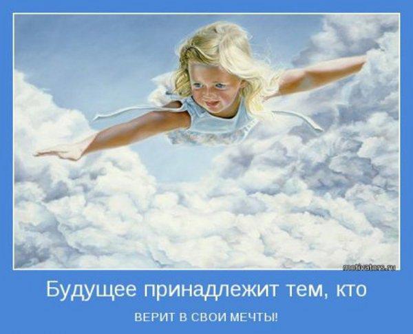 sbyvayutsya-li-mechty