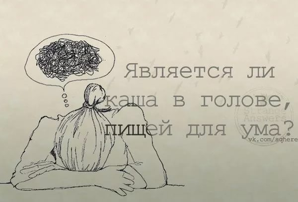 отсутствие мыслей
