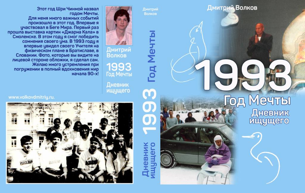 Дневник ищущего 1993 Год Мечты
